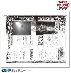 GReeeeNと尾田栄一郎の対談が実現 「東京ワンピースタワー」3周年記念〝巻三三三〟に掲載