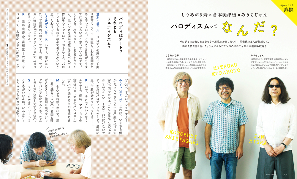(左から)みうらじゅん、倉本美津留、しりあがり寿 撮影=吉澤健太