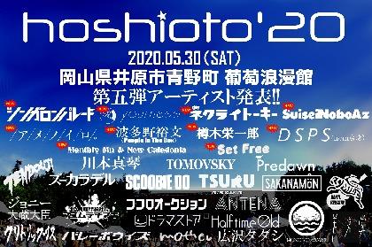 岡山の野外フェス『hoshioto'20』波多野裕文(People In The Box)ら第五弾出演者&オープニングアクトオーディションの結果を発表