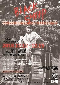 井出卓也と福山桜子(脚本・演出)がタッグを組む一人芝居『BLACK SHEEP』が10/12(土)より一般発売開始
