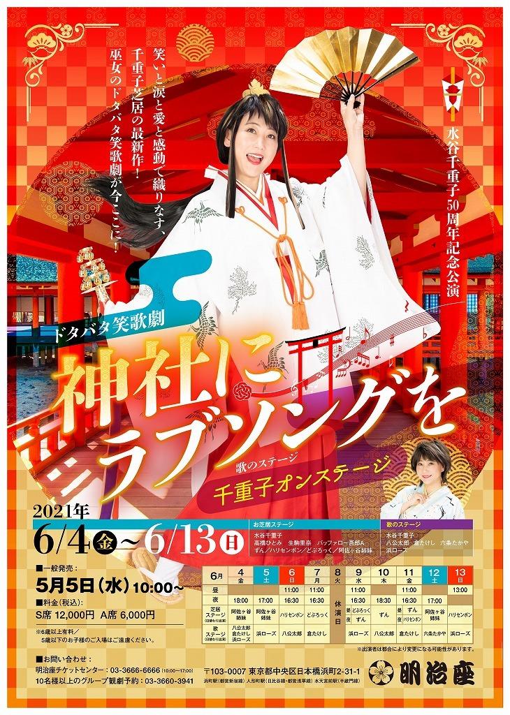 『水谷千重子 50周年記念公演』