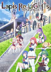 """『ラピスリライツ』新曲MV第1弾は""""supernova""""の「アオノショウドウ」  TVアニメのBlu-rayも発売決定"""