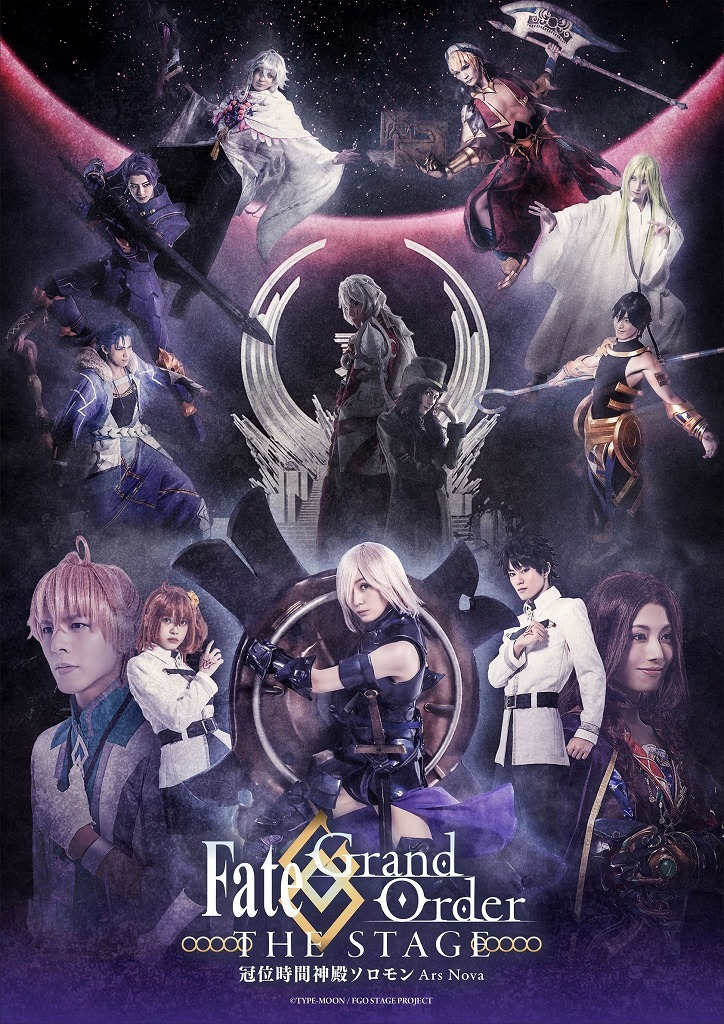 『Fate/Grand Order THE STAGE -冠位時間神殿ソロモン-』キービジュアル (C)TYPE-MOON / FGO STAGE PROJECT