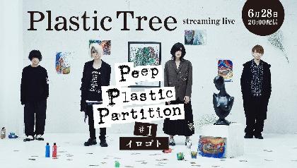 Plastic Tree、バンド初の生配信ライブの開催が決定