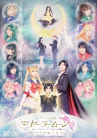 ミュージカル『美少女戦士セーラームーン』かぐや姫の恋人Blu-ray&DVD収録内容詳細が公開