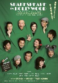 日本初上陸のバックステージ・コメディ「SHAKESPEARE IN HOLLYWOOD」上演
