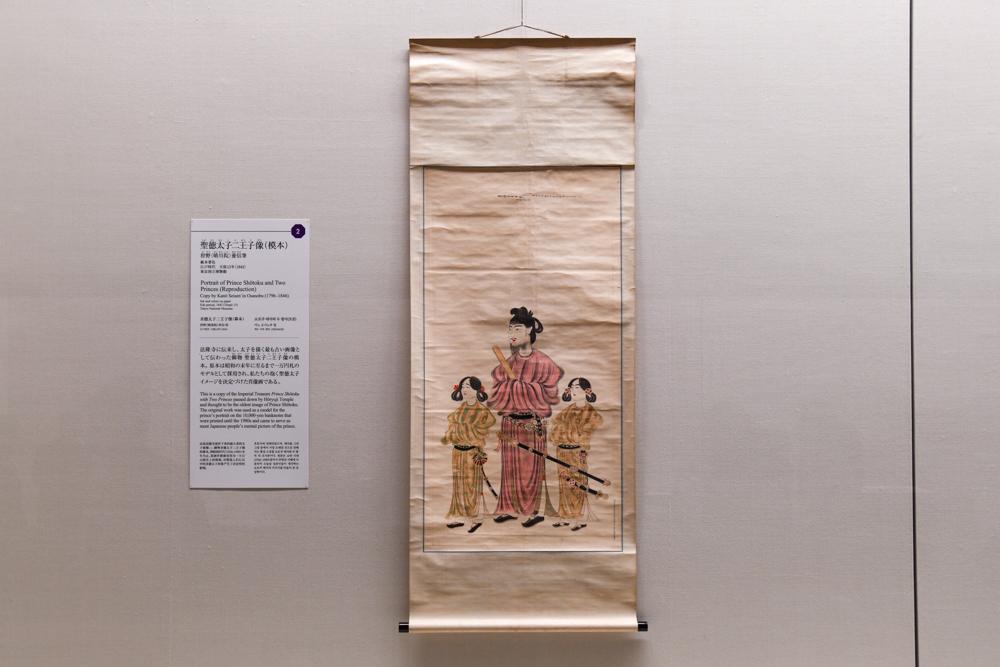 《聖徳太子二王子像(模本)》