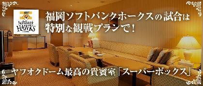 福岡ソフトバンクホークス戦は豪華なスーパーボックスで観戦しよう! 室数限定! 一般開始!お買い求めはお早めに!