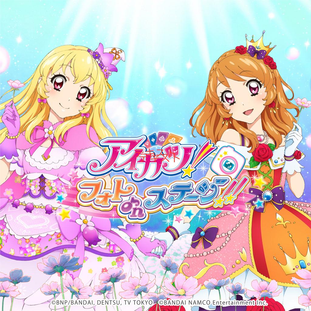 アプリ『アイカツ!フォト on ステージ!!』全曲コレクション (c)BNP/BANDAI, DENTSU, TV TOKYO (c)BANDAI NAMCO Entertainment Inc.