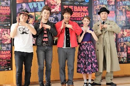 宇宙six原義孝が初主演『THE BANK ROBBERY!』が開幕 演出家に「ゴリラじゃねえわ!」と笑顔で反論