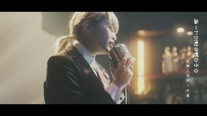 カノエラナ、新曲「ダンストゥダンス」MVはキャバレーを舞台にしたカオス空間