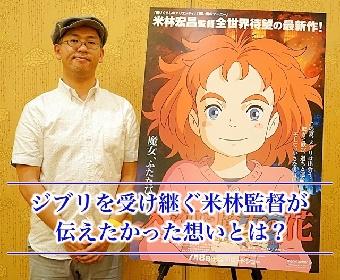 ジブリの志を受け継ぐ米林宏昌監督が『メアリと魔女の花』を通して伝えたかった想いとは?