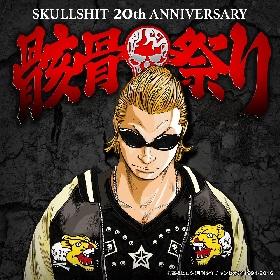 『SKULLSHIT 20th ANNIVERSARY 骸骨祭り』のタイムテーブル、グッズなど解禁