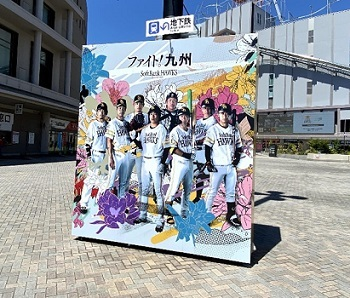 ファイト!九州フォトスポット ※画像はイメージ
