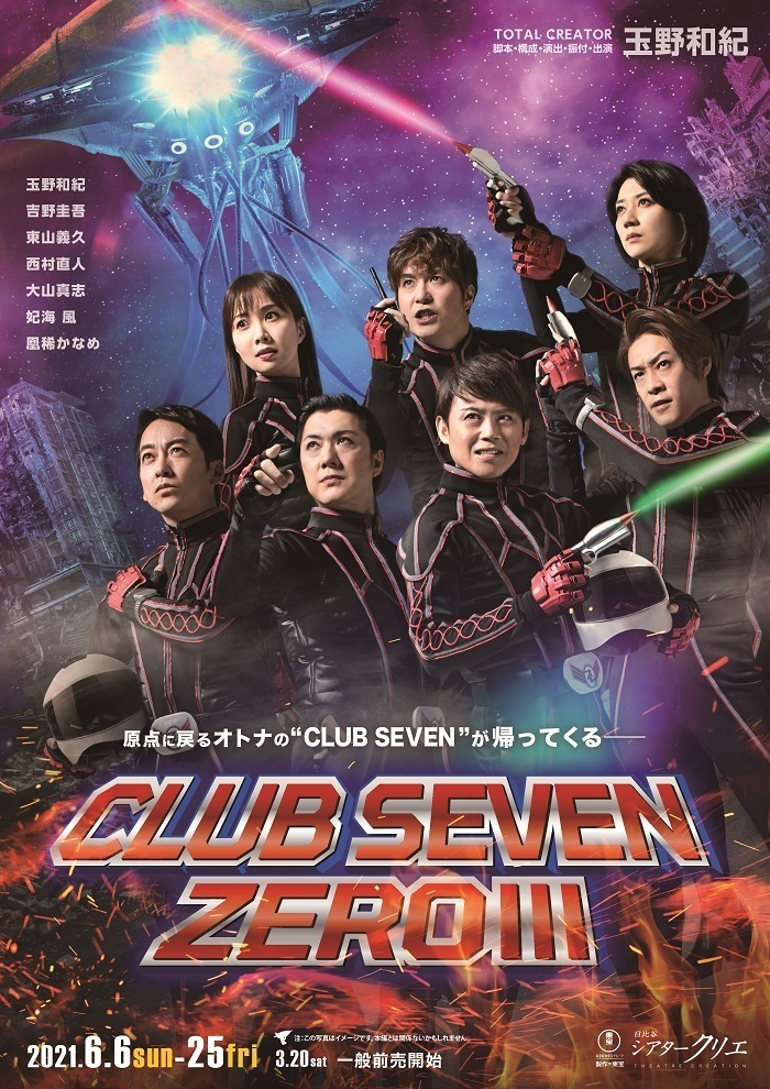 『CLUB SEVEN ZEROⅢ』チラシ画像