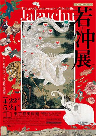『生誕300年記念 若冲展』