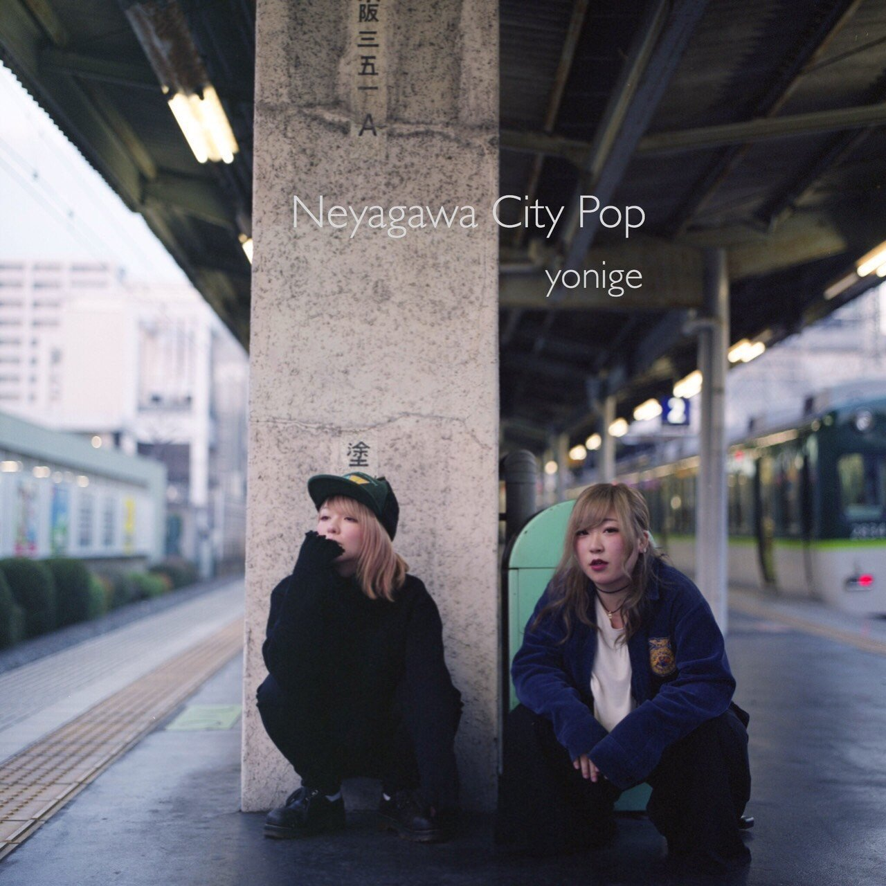 yonige『Neyagawa City Pop』