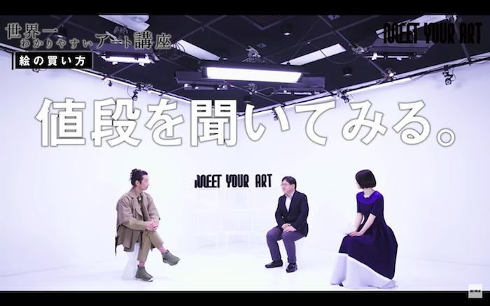【アート講座】小山登美夫氏インタビュー(YouTubeより) 「買うかもしれないお客さんに対しては、作品についてスタッフから出てくる情報量が違う!」