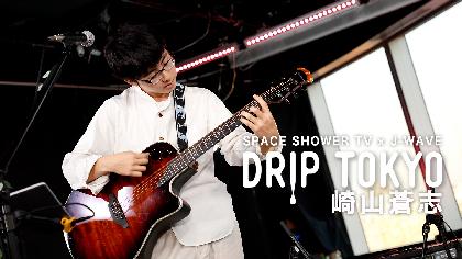 スペシャ×J-WAVEの公開収録企画『DRIP TOKYO』、崎山蒼志のライブ映像を公開