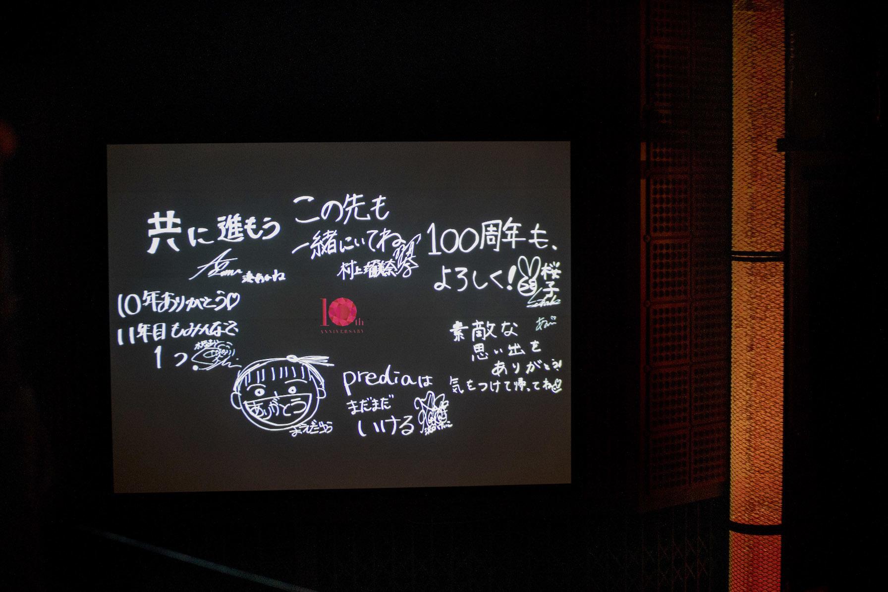 predia10周年記念ライブ公式レポート