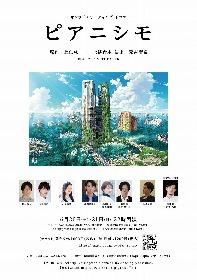村井良大、米原幸佑がメインキャラを演じる特別版を6/20・21に上演 オンラインリーディング公演『ピアニシモ』追加公演が決定