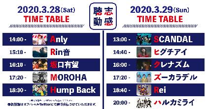 SCANDAL、Hump Back、MOROHAら出演の無観客スタジオライブ中継イベント『聴志動感』タイムテーブル発表