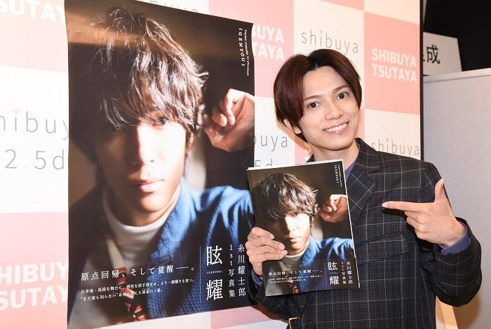 糸川耀士郎1st写真集『眩耀』(東京ニュース通信社刊)