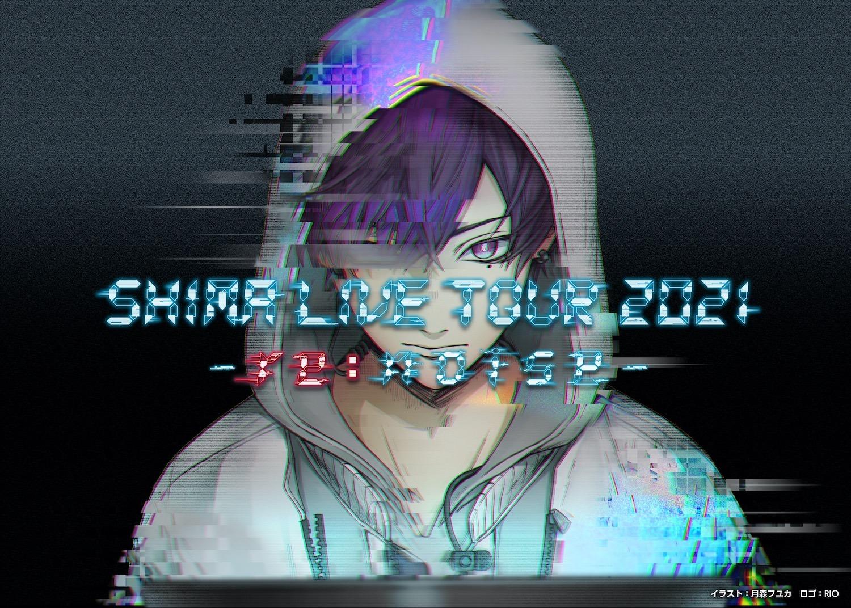 『SHIMA LIVE TOUR 2021 -re:noise-』