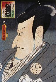 『歌川国貞展』が静嘉堂文庫美術館で開催 江戸時代の人々の鮮やかな姿が一堂に