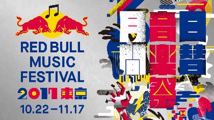 50組以上を追加! 『RED BULL MUSIC FESTIVAL TOKYO 2017』第2弾出演アーティストを発表