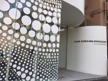 草間彌生美術館がついにオープン! 『創造は孤高の営みだ、愛こそはまさに芸術の近づき』展をレポート