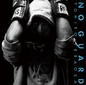 寺岡呼人、ニューアルバム『NO GUARD』を11月にリリース決定