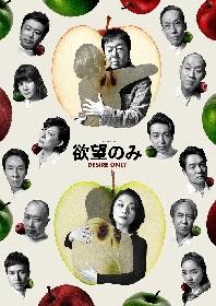 KERA×古田企画cube presents『欲望のみ』 チラシ&キャスト全員の宣伝ビジュアル公開