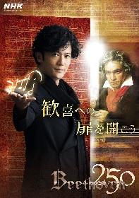 稲垣吾郎がアンバサダーに NHKベートーベン生誕250年『ベートーベン250』プロジェクトがスタート