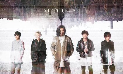 SLOTHREAT、1stフルアルバム『THEMIS』に先駆け配信シングル「ILLUMINATE」リリース決定