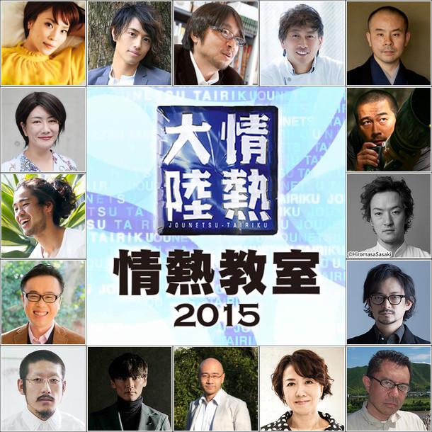 「情熱教室2015」キービジュアル