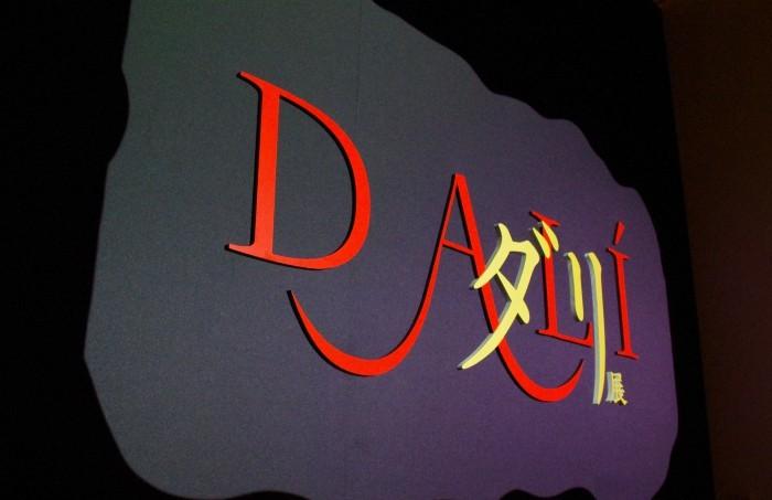 Collection of the Fundació Gala-Salvador Dalí, Figueres © Salvador Dalí, Fundació Gala-Salvador Dalí, JASPAR, Japan, 2016.