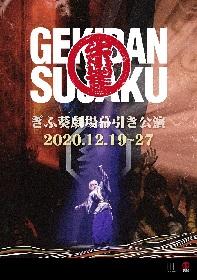 早乙女太一率いる劇団朱雀、ぎふ葵劇場の幕引き公演を開催 ビジュアルも解禁