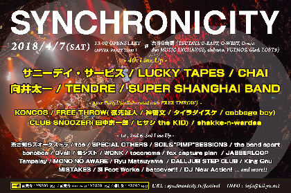 『SYNCHRONICITY'18』第4弾出演発表でサニーデイ・サービス、CHAI、向井太一ら全6組