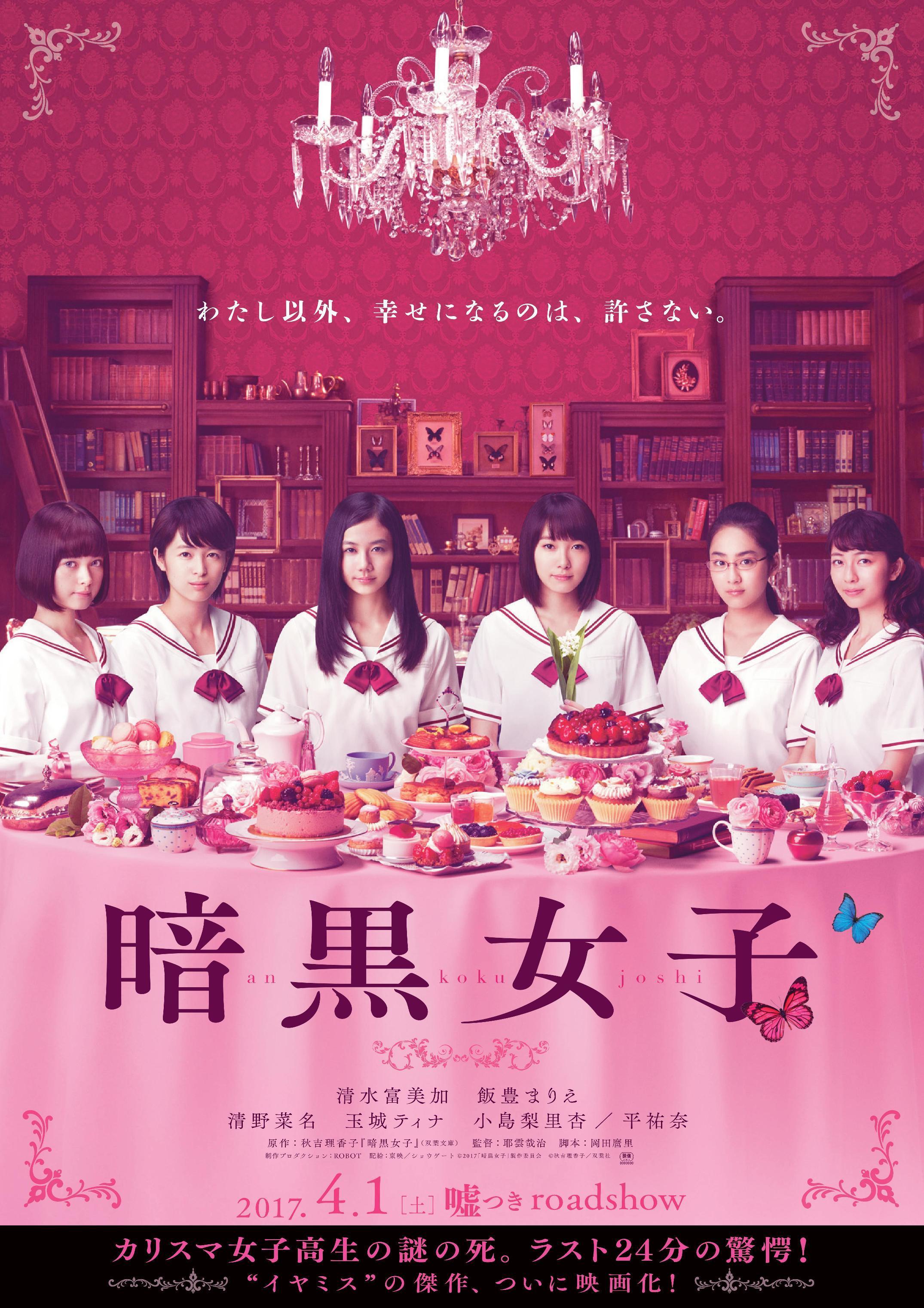 映画『暗黒女子』 (C)2017「暗黒女子」製作委員会 (C)秋吉理香子/双葉社