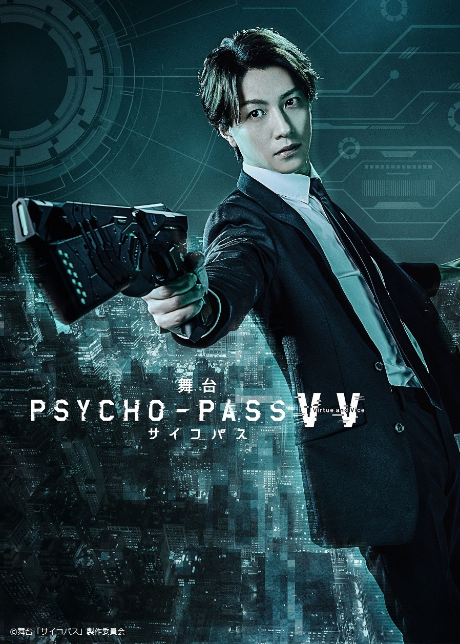『舞台 PSYCHO-PASS サイコパス Virtue and Vice』