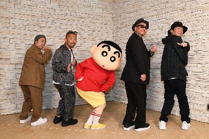 ケツメイシ、新曲「スーパースター」がTVアニメ『クレヨンしんちゃん』の新主題歌に