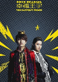 本髙克樹(7 MEN 侍/ジャニーズ Jr. )が初主演で王子役に ROCK READING『幸福王子』の上演が決定