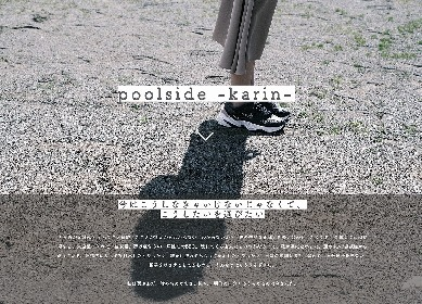 写真撮影、クリエイターにスマホからギフトを送ることが可能など、新たな試みを行うkarinプロデュース舞台『poolside -karin-』が上演