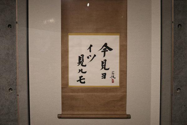 柳宗悦「心偈」より「今見ヨ イツ見ルモ」(1950年代)