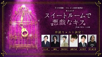 朗読劇『「スイートルームで悪戯なキス」from100シーンの恋+』、公演初日に本編ストーリーを期間限定で無料配信