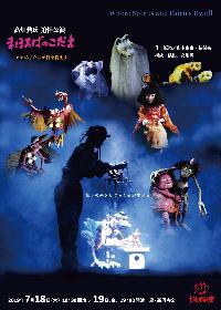 """かわせみ座『まほろばのこだま ののさまたちが目を覚ます』~映画監督・高畑勲が、日本人が生活の中で感じてきた""""気配""""を描いた人形劇"""