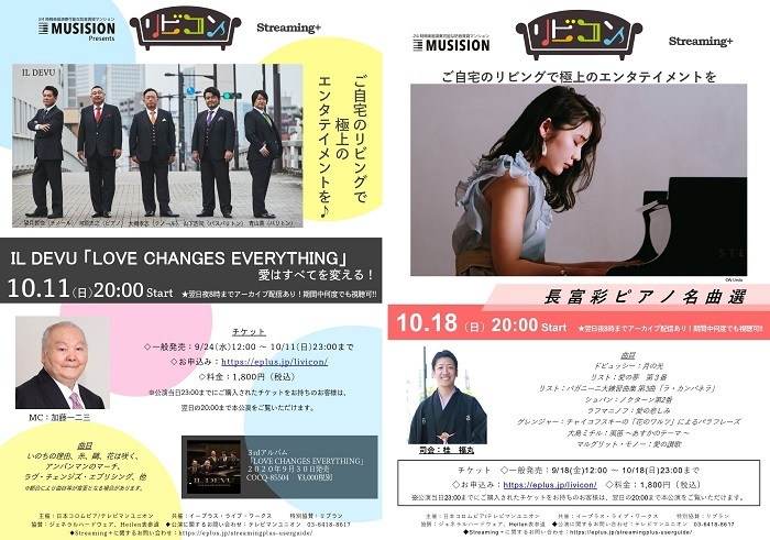 10/11(日)IL DEVU 『LOVE CHANGES EVERYTHING』、10/18(日)「長富彩 ピアノ名曲選」