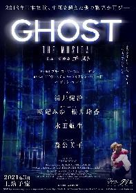 浦井健治、咲妃みゆ・桜井玲香ら出演で、ミュージカル『ゴースト』の上演が2021年に決定