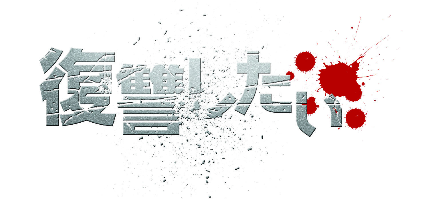 (C)山田悠介/幻冬舎/「復讐したい」製作委員会